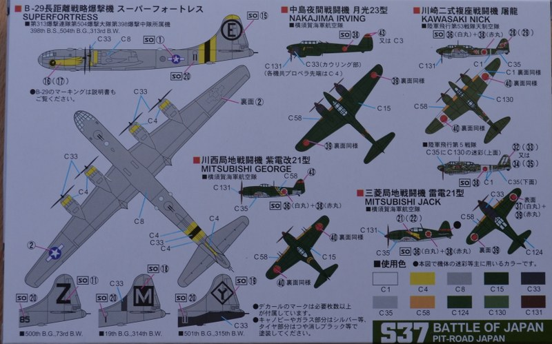 Battle of Japan Aircraft