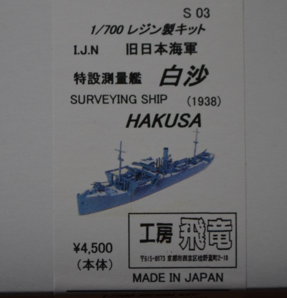Hakusa Survey Ship 1938