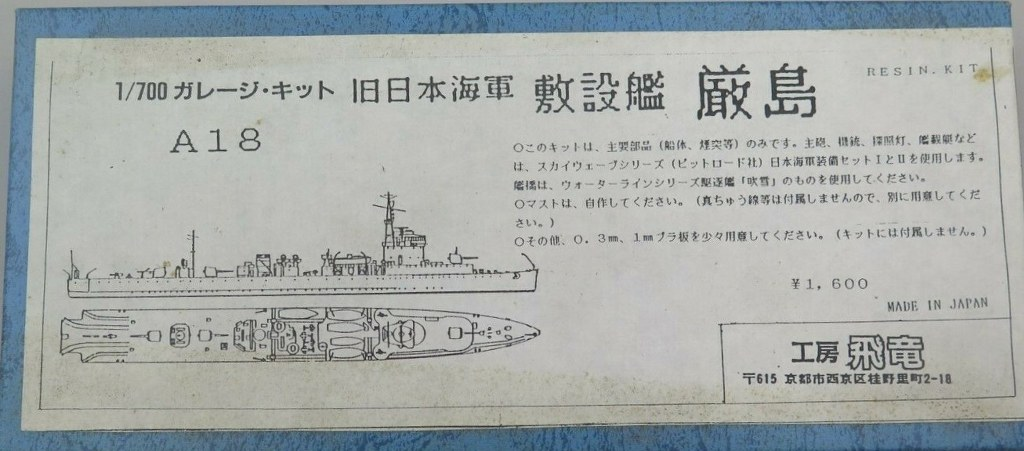 Itsukushima Minelayer