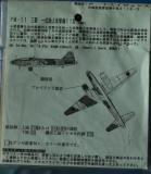 Mitsubishi G4M1 Betty 1/700